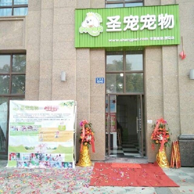圣宠宠物店(嘉兴南湖区店)