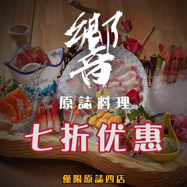 響·原志料理(原志4店)