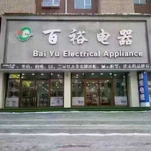 抚松县松江河百裕电器商城