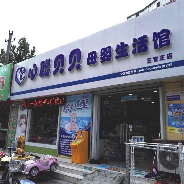 心聪贝贝母婴生活馆(王官庄店)