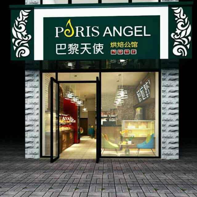 巴黎天使烘焙