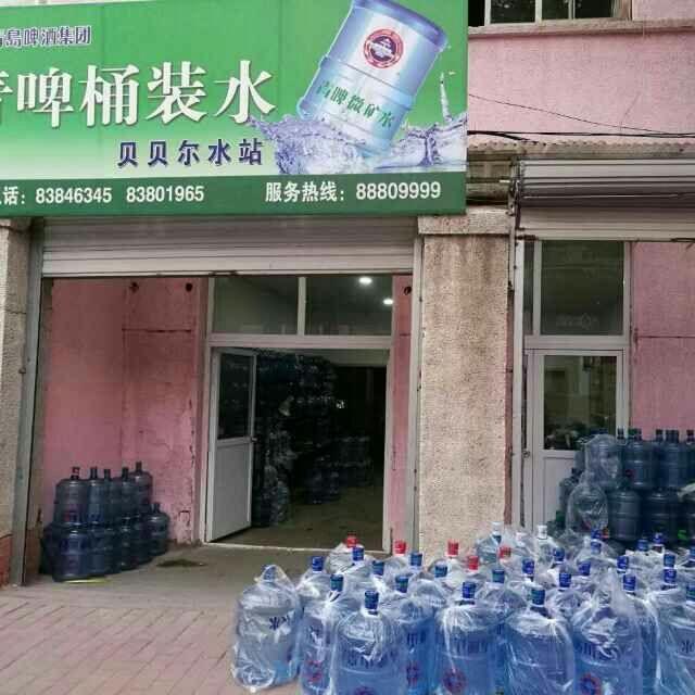 青岛市贝贝尔送水公司(总店)