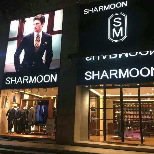 SHARMOON服装高级定制