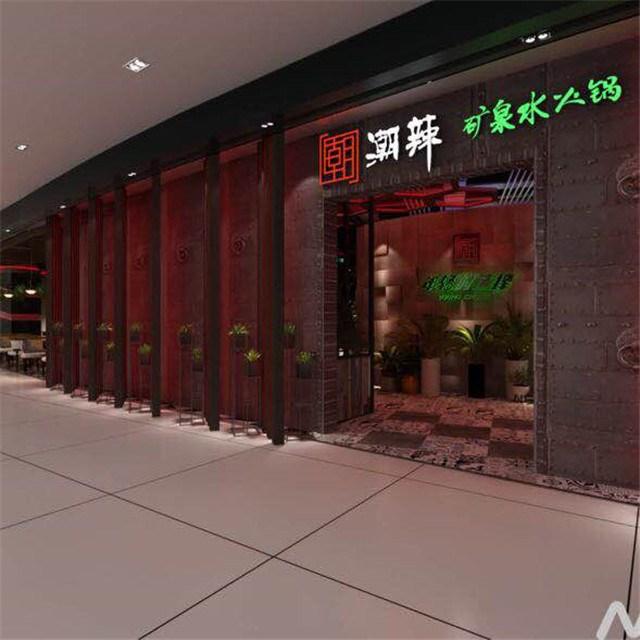 潮辣矿泉水火锅(美岁城市广场店)