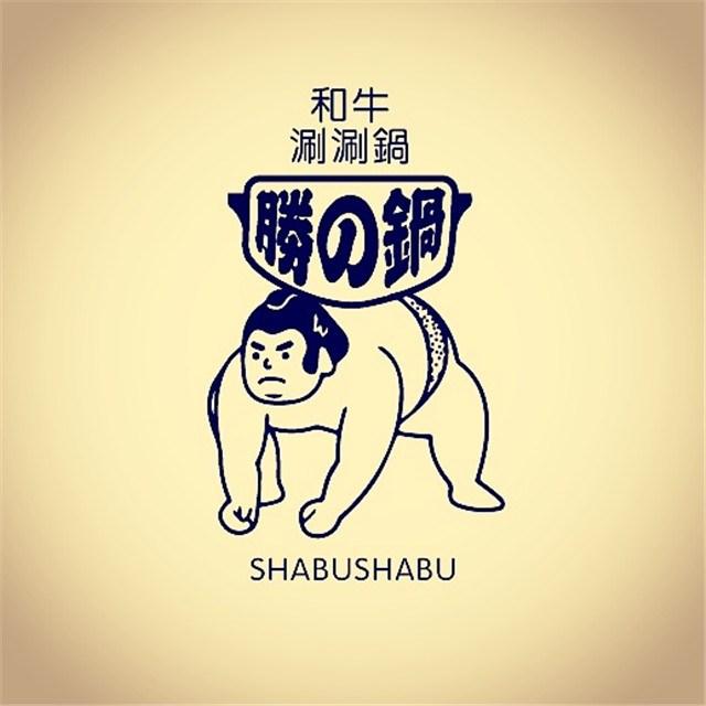 勝の鍋-和牛涮涮锅(万象汇店)