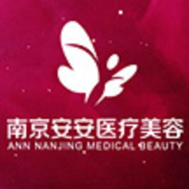 南京安安整形医疗美容