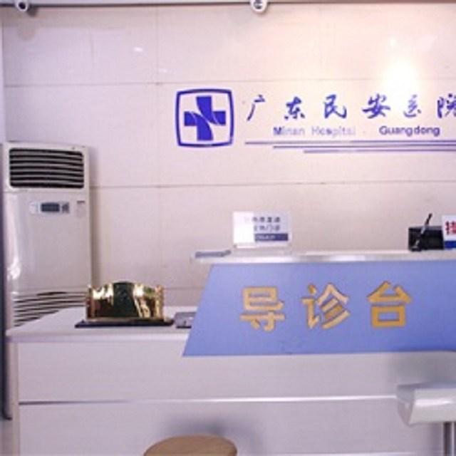 广东民安医院肛肠科中心