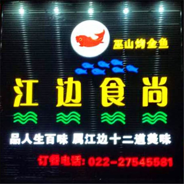 江边食尚巫山烤鱼(中北镇店)