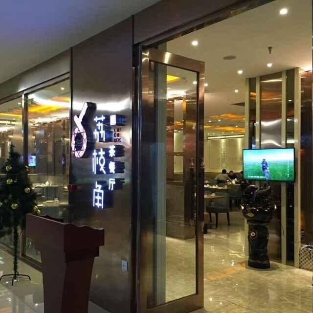荔枝角茶餐厅