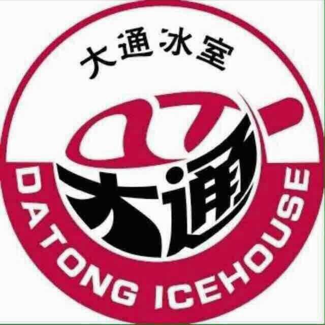 大通冰室(邛崃大同街店)