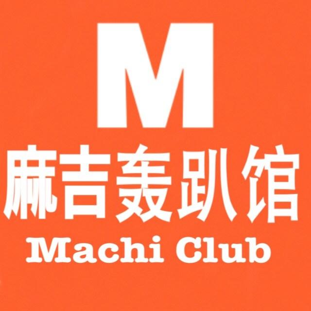 麻吉轰趴馆MachiClub(徐东聚会吧店)