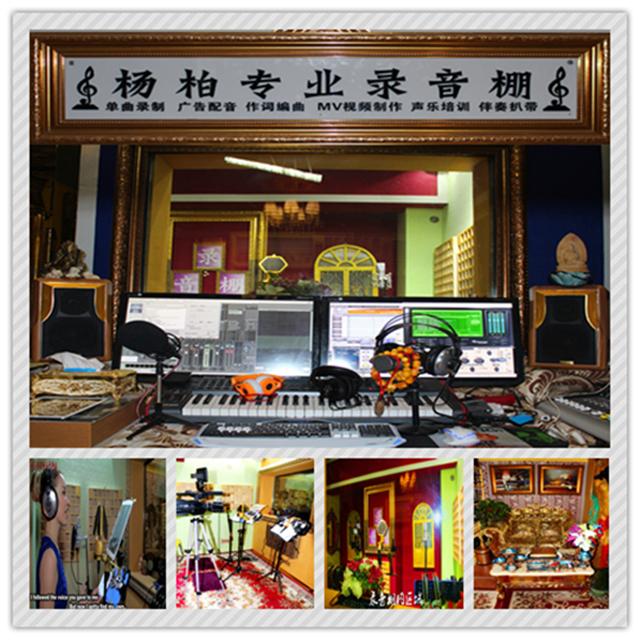 重庆杨柏专业录音棚音乐基地(豪华店)