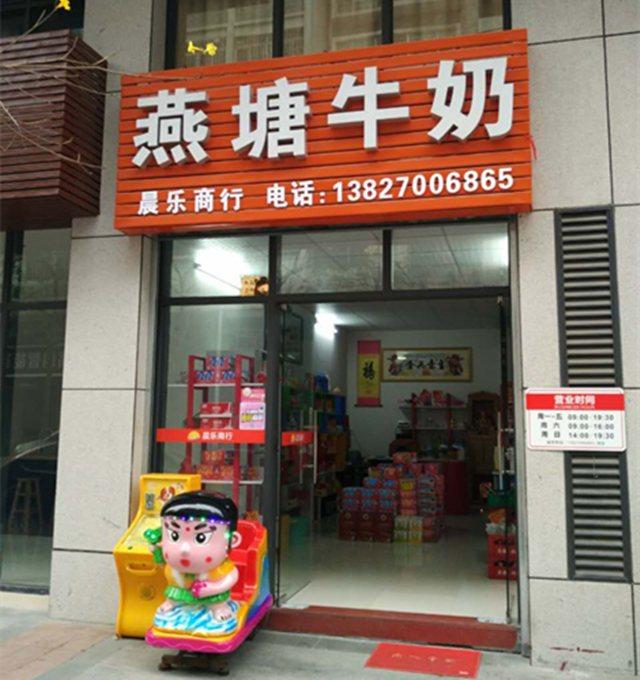 燕塘牛奶(晨乐商店)