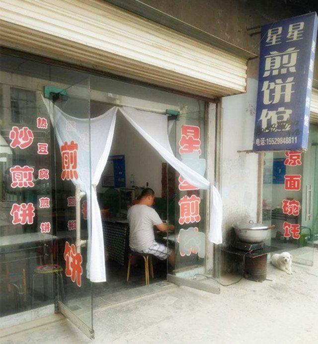 清涧县吴记煎饼馆