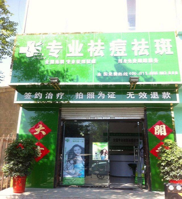 郑一生祛痘(牡丹江路店)