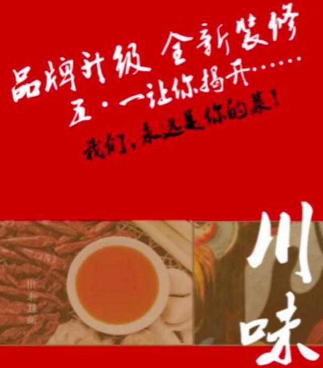 渔意火灶(广医二院店)
