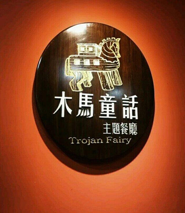 木马童话黑暗餐厅