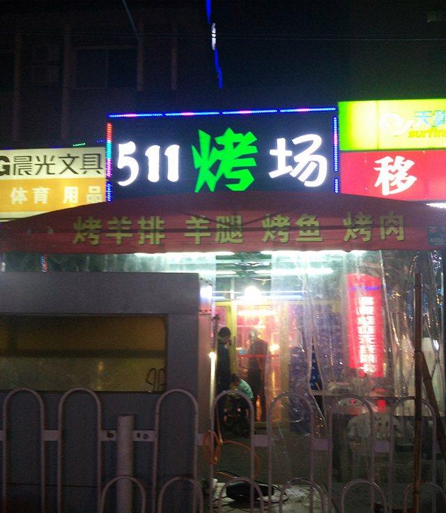 虾闹休闲餐厅
