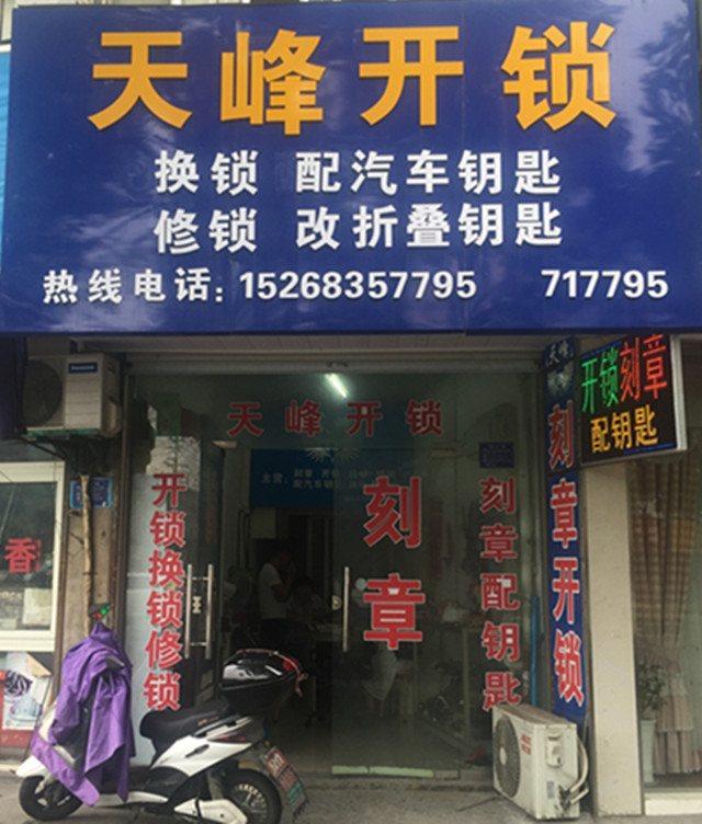 天峰开锁(桐乡店)