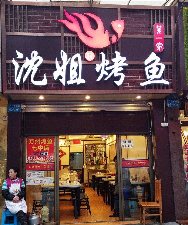 沈姐万州烤鱼(七中店)