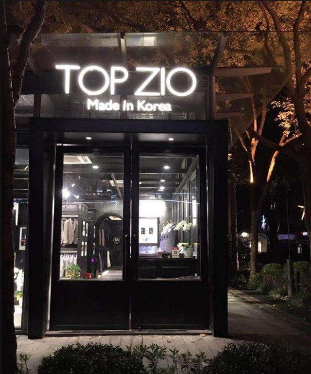 韩国TOPZIO西服定制(建业总部港店)