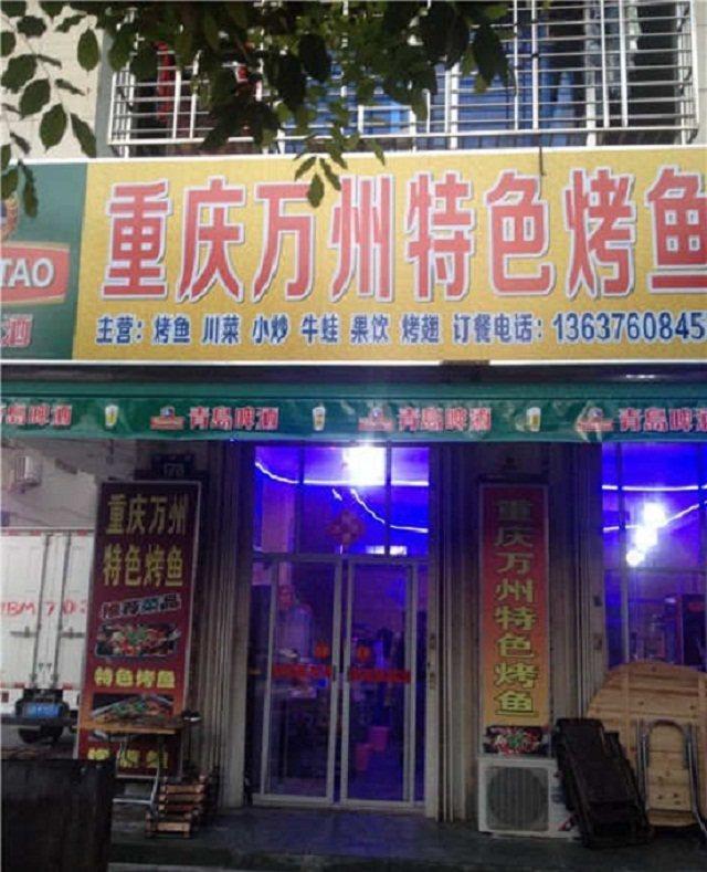 重庆万州特色烤鱼