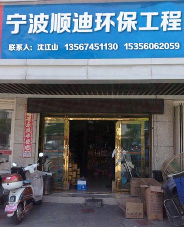 顺迪环保(沈江山店)