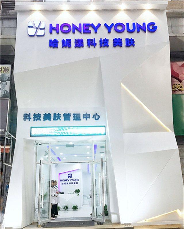 哈妮漾科技美肤管理中心