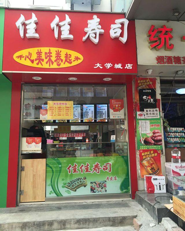 佳佳寿司(大学城店)