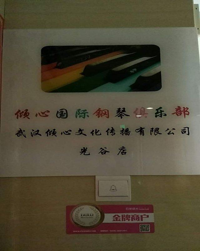 贝斯特国际钢琴俱乐部(光谷店)
