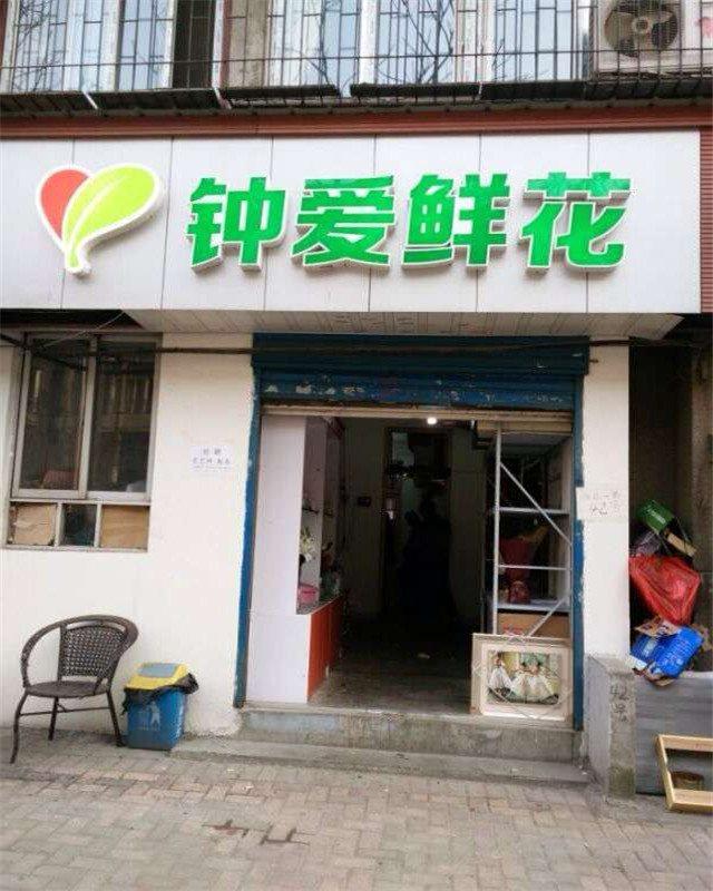 钟爱鲜花(西草马路店)