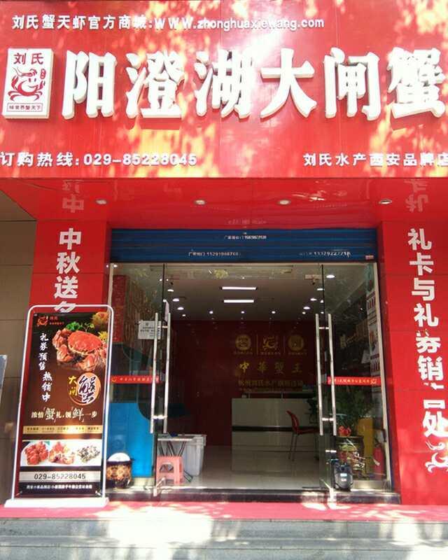 阿庆嫂阳澄湖大闸蟹(科技路店)
