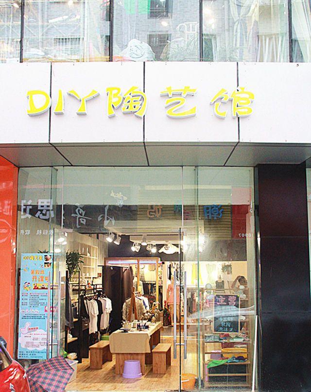 DIY陶艺馆(万尚城店)