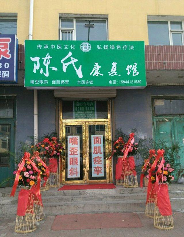 陈氏康复馆(南阳店)
