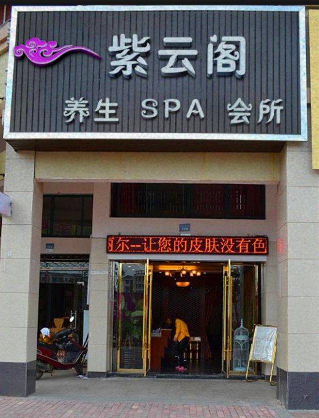 紫云阁养生spa会所