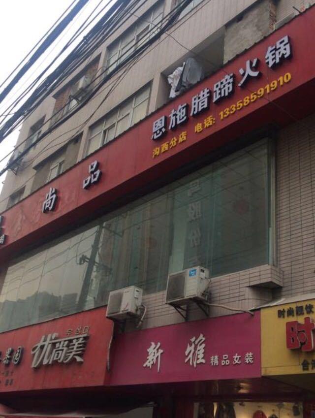 尚品火锅(霞村店)