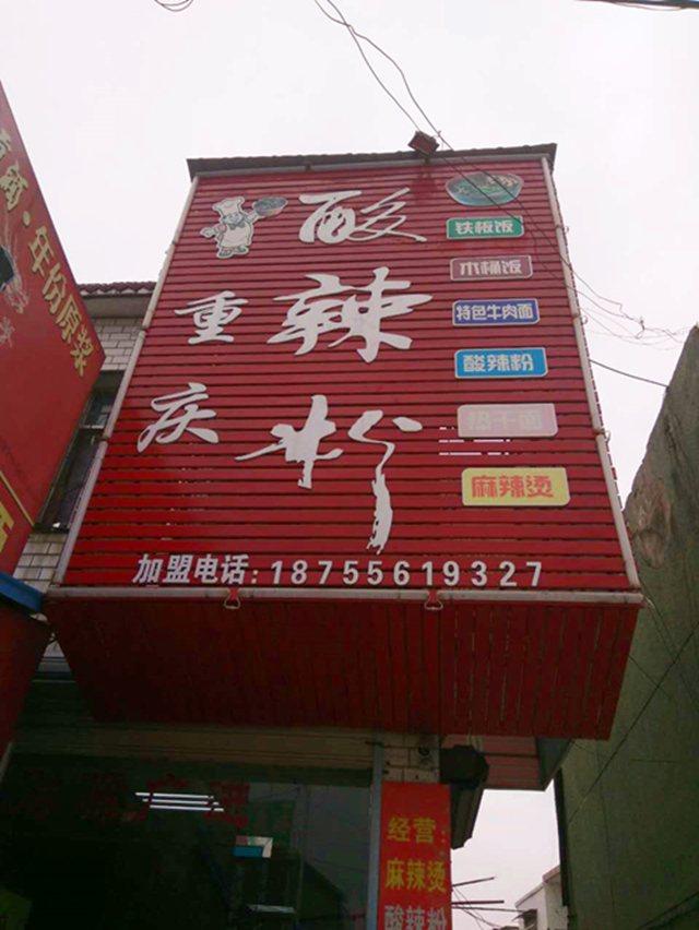重庆酸辣粉(太湖店)
