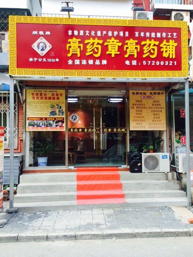 膏药章膏药铺(韩庄子店)