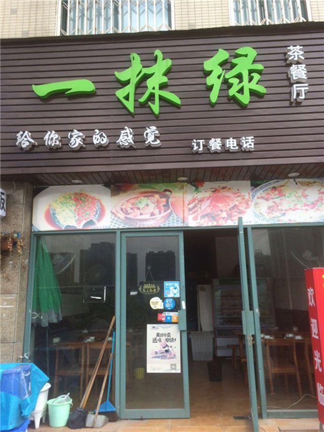 一抹绿茶餐厅(振兴西路店)