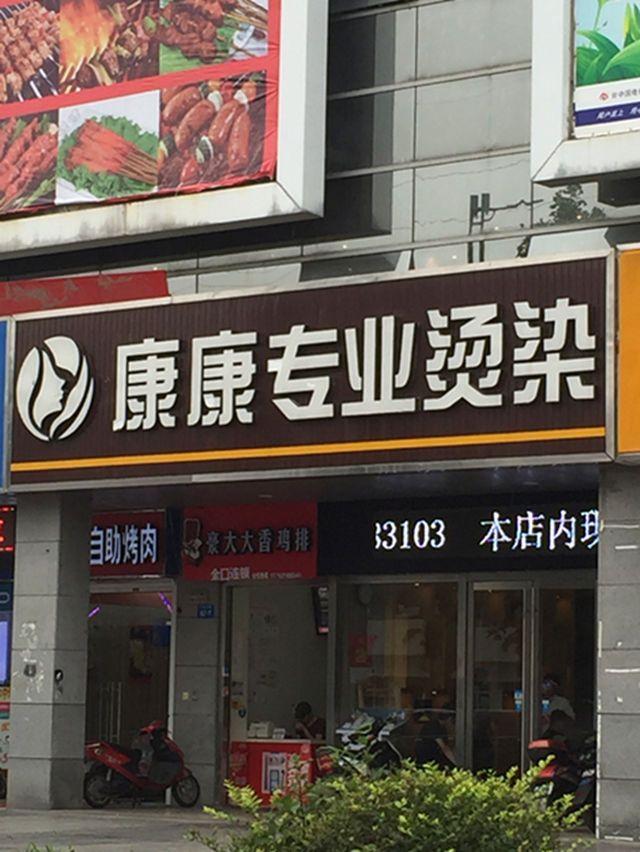辽宁大厦餐厅