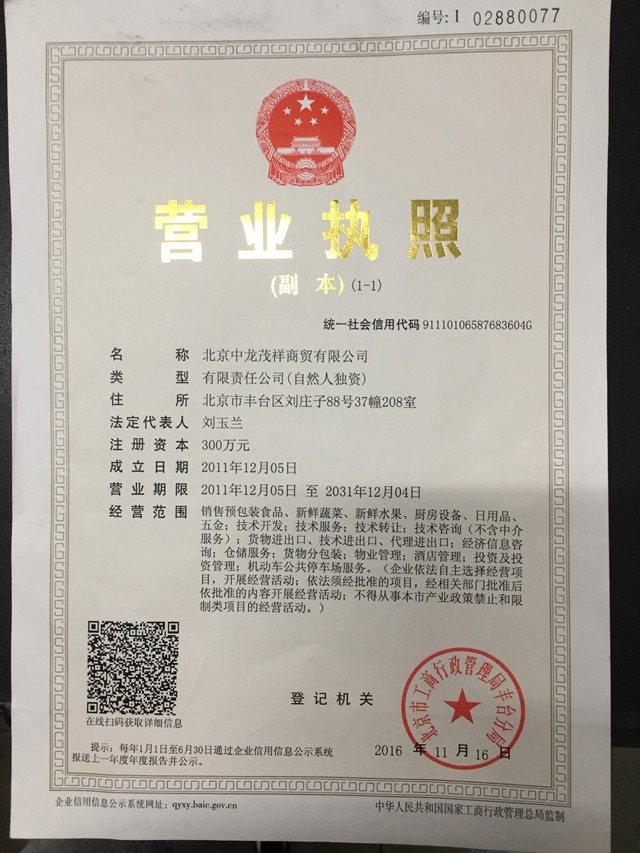 北京中龙茂祥商贸有限公司