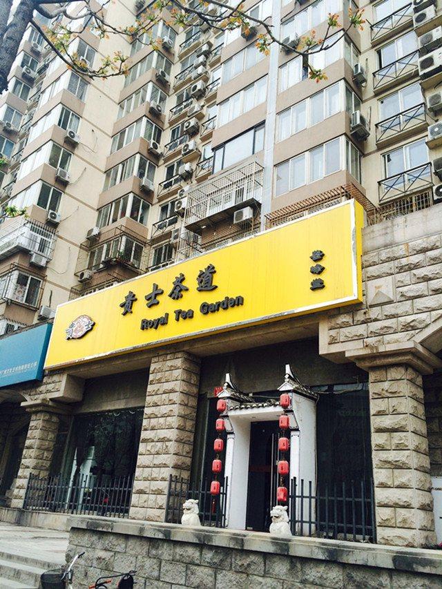 贵士茶道(枣林前街店)