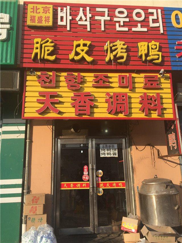 北京福盛祥烤鸭脆皮烤鸭