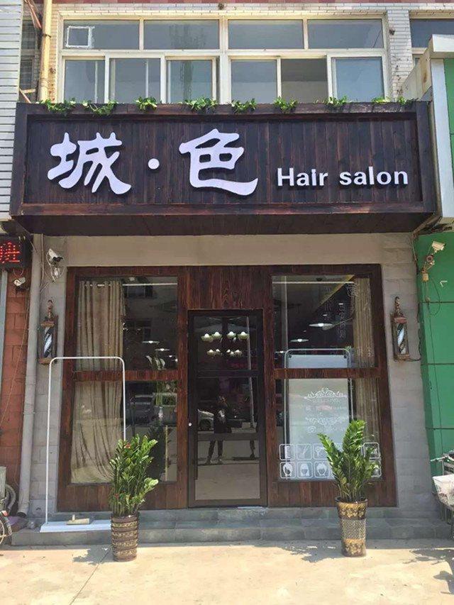 城色Hair salon