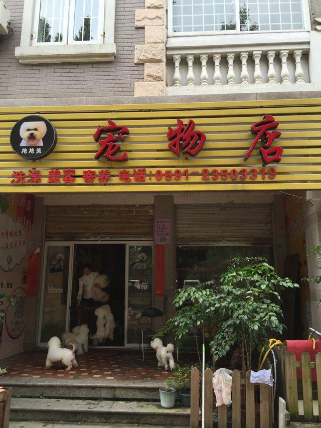 抱抱熊宠物店(国宾大道店)