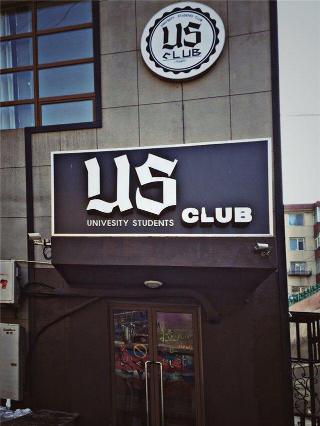 US CLUB大学生酒吧