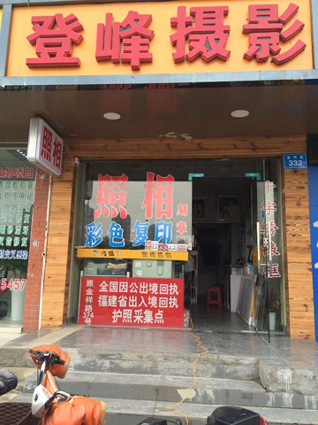 登峰摄影名店