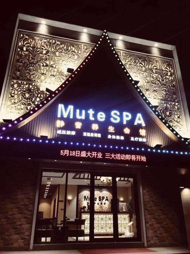 Mute SPA 静音养生会馆