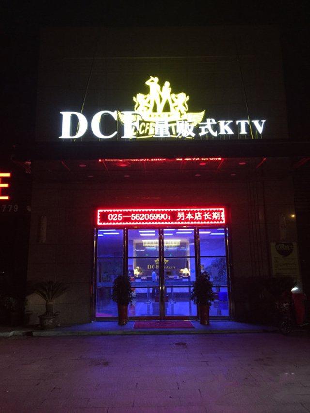 DCF量贩KTV(l溧水店)