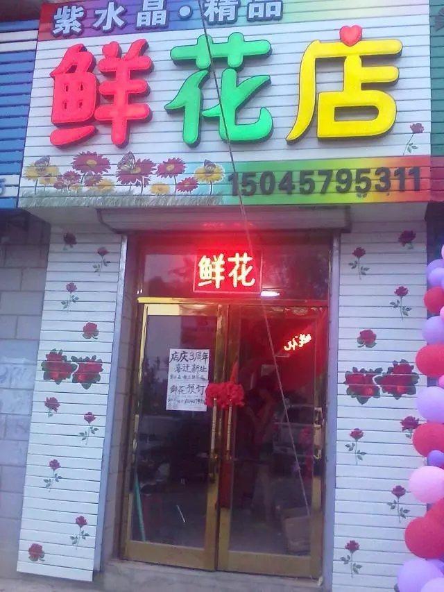 虎林市紫水晶精品鲜花店(学苑店)